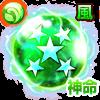 神命の星魔晄石・V【風】のアイコン