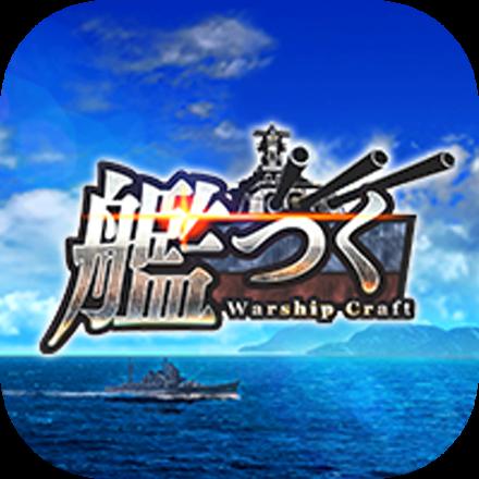 艦つく -Warship Craft-画像