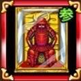 家宝『覇王の鎧』の画像