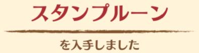 夏イベント2016島攻略