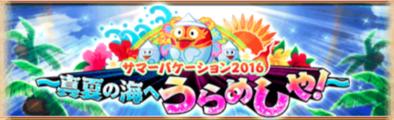 夏イベント2016 島攻略