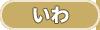 [いわのアイコン