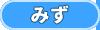 [みずのアイコン