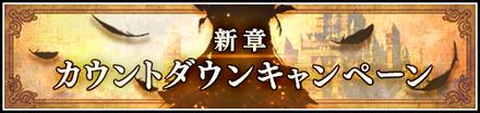 新章カウントダウンキャンペーンのバナー画像