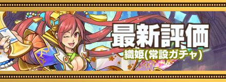 織姫最新評価