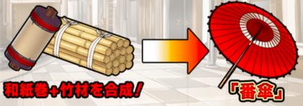 竹材と和紙巻を集めよう