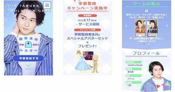 俳優・田村心さんの実写版シミュレーションゲーム『田村心のパラレルワールド』で事前登録(無料)キャンペーンを開始