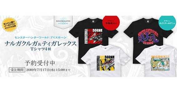 イーカプコン限定『モンスターハンターワールド:アイスボーン』のナルガクルガとティガレックスのTシャツ(4種)が予約開始!
