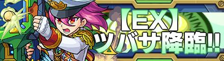 ツバサ【EX】