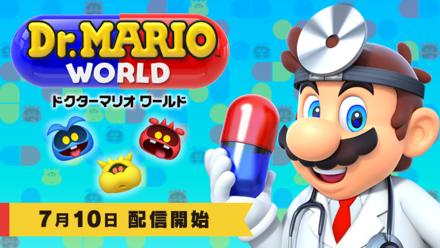 ドクターマリオ ワールド