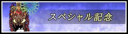 スペシャル記念