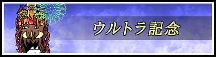 ウルトラ記念.jpg