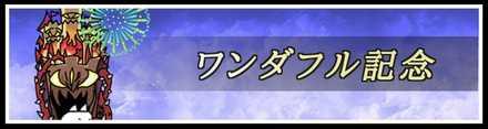 ワンダフル記念.jpg