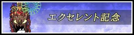 エクセレント記念.jpg