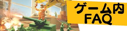 ゲーム内FAQ バナー