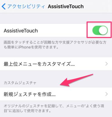 AssistiveTouchの設定方法の画像