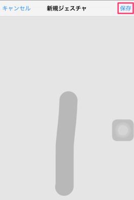 ジェスチャの設定方法の画像1