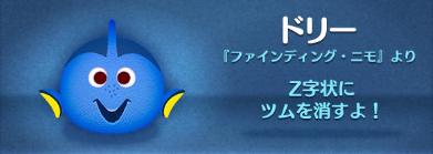 ツムツム ファインディングニモのツム ドリーの画像