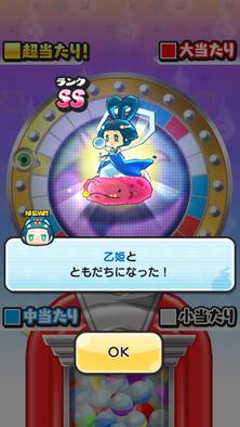 ぷにぷに乙姫の評価と入手方法ゲームエイト