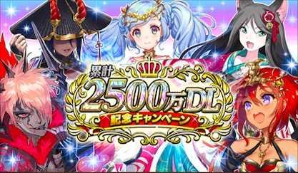 2500万DL記念キャンペーン