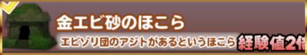 金エビ砂のバナー