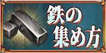 鉄の集め方.jpg