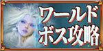 ワールドボス.jpg