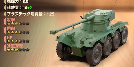 装甲車兵士