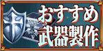 おすすめ武器制作.jpg