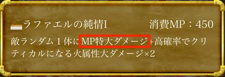 MPダメージ効果倍率.jpg