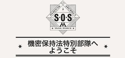 「機密保持法特別部隊」に入隊するストーリー