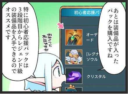 装備の入手方法と使い道-crop3.jpg