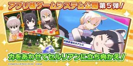 けもフレ3 ゲームシステム公開第5弾