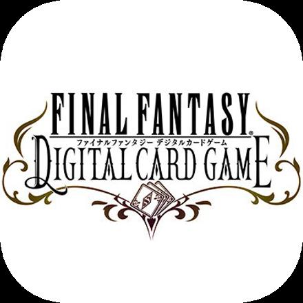 ファイナルファンタジー デジタルカードゲーム画像