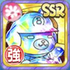 クリスタルベアマックス(SSR)の画像