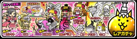 ケリ 姫 スイーツ リセマラ