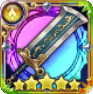 軍神の斬馬剣の画像