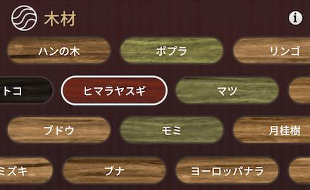 木材の設定