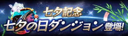 tanabata_dungeon.jpg