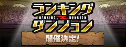 ranking_dungeon.jpg