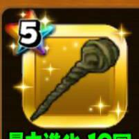 グランバニアの杖