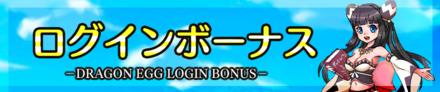 loginバナー.png