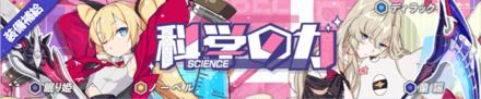科学の力の画像