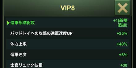 VIP特権