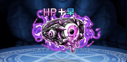 冥輪邪眼マッドアイΩ【HP+早】の画像
