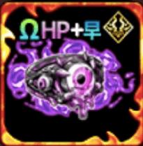 冥輪邪眼マッドアイΩ【HP+早】のアイコン