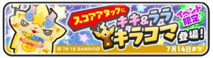 キキ&ララキラコマスコアタバナー.jpg