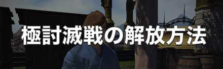 極討滅戦の解放方法のアイキャッチ.jpg