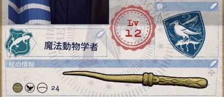 魔法省IDの一部