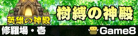 木修羅場1